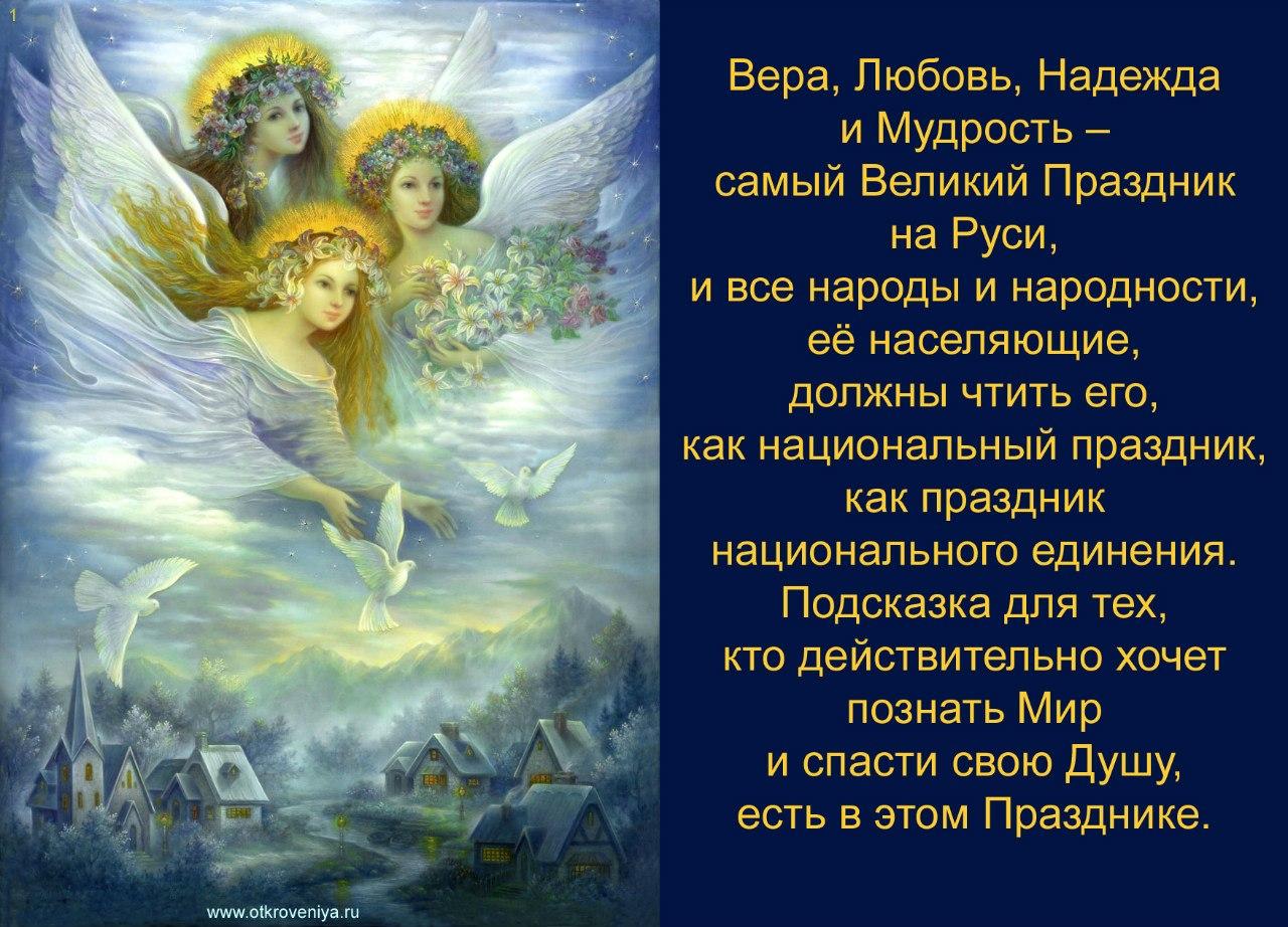 Поздравление с днем веры надежды любови в открытках